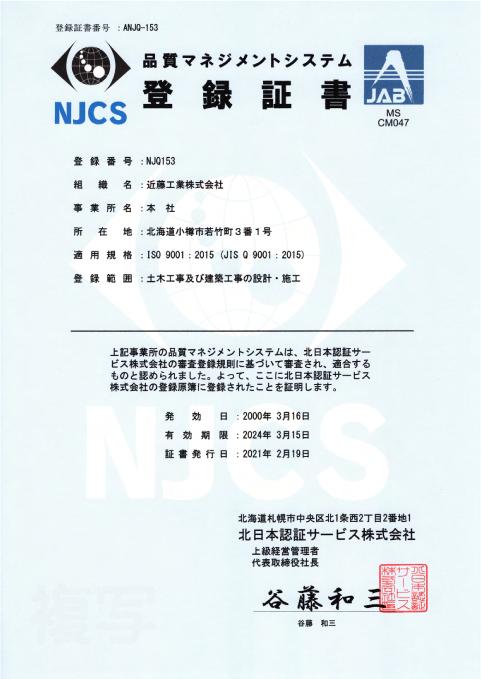 ISO登録証(品質)