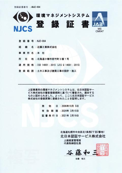 ISO登録証(環境)