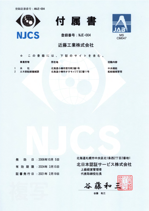 ISO登録証(付属)